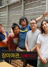 장미여관, 앞북치다!