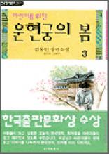 어린이를 위한 운현궁의 봄 _ 03
