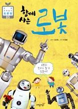 초등 과학동아 토론왕 05 - 함께 사는 로봇