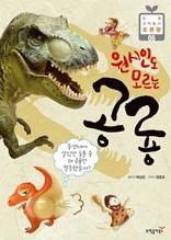 초등 과학동아 토론왕 06 - 원시인도 모르는 공룡