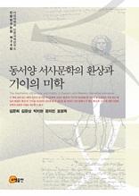 동서양 서사문학의 환상과 기이의 미학