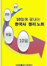 10일에 끝내는 한국사 정리 노트