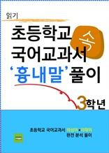 1. 초등학교 국어교과서 속 흉내말 풀이(3학년,읽기)