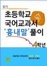 3. 초등학교 국어교과서 속 흉내말 풀이(4학년,읽기)