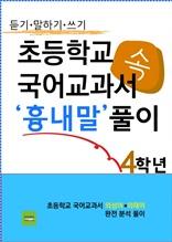 4. 초등학교 국어교과서 속 흉내말 풀이(4학년,듣기말하기쓰기)