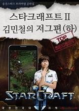스타크래프트II 김민철의 저그편(하)