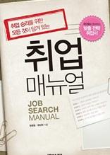 취업 매뉴얼 JOB SEARCH MANUAL