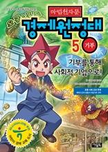 마법천자문 경제원정대 5