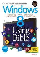 윈도우8 Using Bible