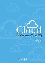 Cloud(VMware vCloud®)