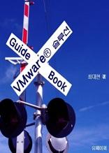 VMware® 솔루션 GuideBook