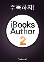 주목하자! iBooks Author2