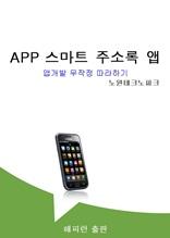 APP 스마트 주소록 앱