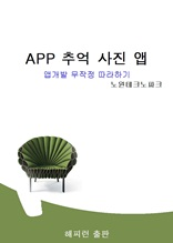 APP 추억 사진 앱