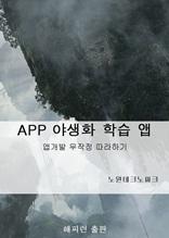 APP 야생화 학습 앱
