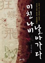 미친 나비 날아가다 정의를 꿈꾼 혁명가 홍경래와 방랑 시인 김삿갓 탄생기