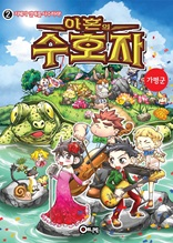 아혼의 수호자 2권 - 지혜의 열매를 사수하라!