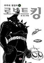 로보트 킹 5