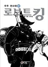 로보트 킹 8