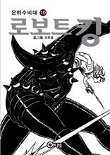 로보트 킹 10