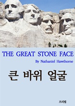 큰 바위 얼굴