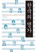 한국의 명가 현대편