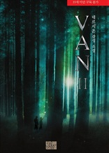 반(VAN) 2