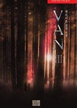 반(VAN) 3