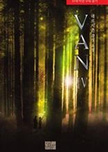 반(VAN) 4 (완결)