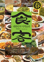 대한민국 식객요리 1