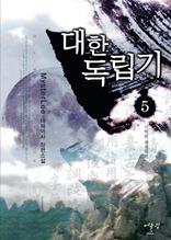 대한독립기 5권
