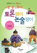 (원)김정호
