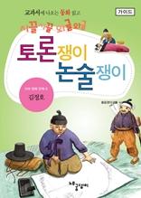 김정호 (가이드)