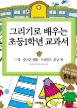 그리기로 배우는 초등1교과서2(수학편)