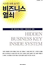 시스템 속에 숨겨진 비즈니스 열쇠