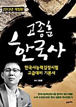 고종훈 한국사 고급편 (2013개정판)