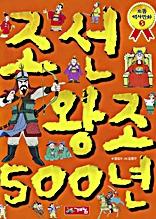 조선왕조 500년(체험판)