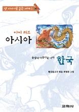 아이 러브 아시아 -한국 아기장수 우뚜리