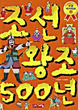 조선왕조 500년