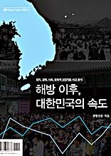 해방 이후, 대한민국의 속도