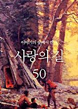 이야기의 숲에서 만난 사랑의 길 50
