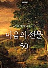 날마다 새로운 삶을 사는 마음의 선물 50