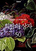 아름다운 자기혁명을 위한 희망의 상자 50
