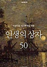 아름다운 자기혁명을 위한 인생의 상자 50