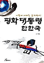 평화대통령 한한국