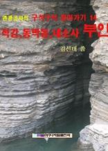 채석강 동막골 내소사 부안