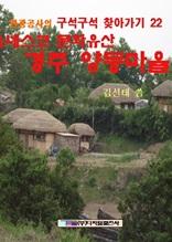 유네스코 문화유산 경주 양동마을