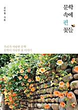 문학 속에 핀 꽃들