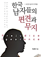 한국 남자들의 편견과 무지
