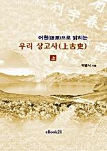 어원으로 밝히는 우리 상고사(上)